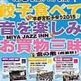 2015 宮の市(商業祭)