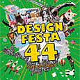 DesignFesta VOL.44