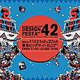 DesignFesta VOL.42