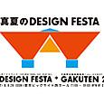 真夏のDESIGN FESTA + GAKUTEN 2016